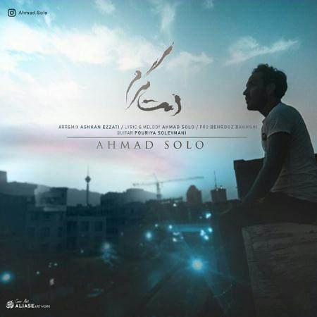 احمد سولو دمت گرم