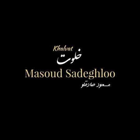 مسعود صادقلو خلوت