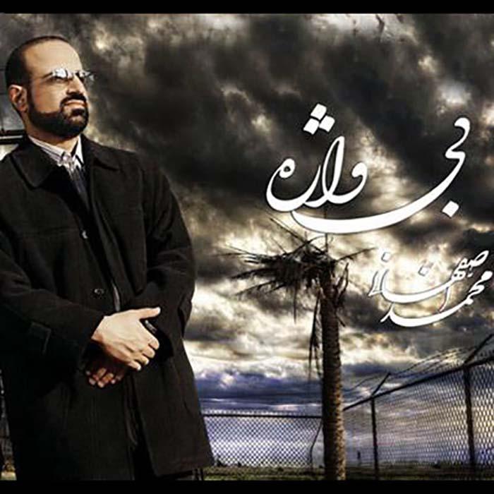 دانلود آهنگ محمد اصفهانی باور نکن