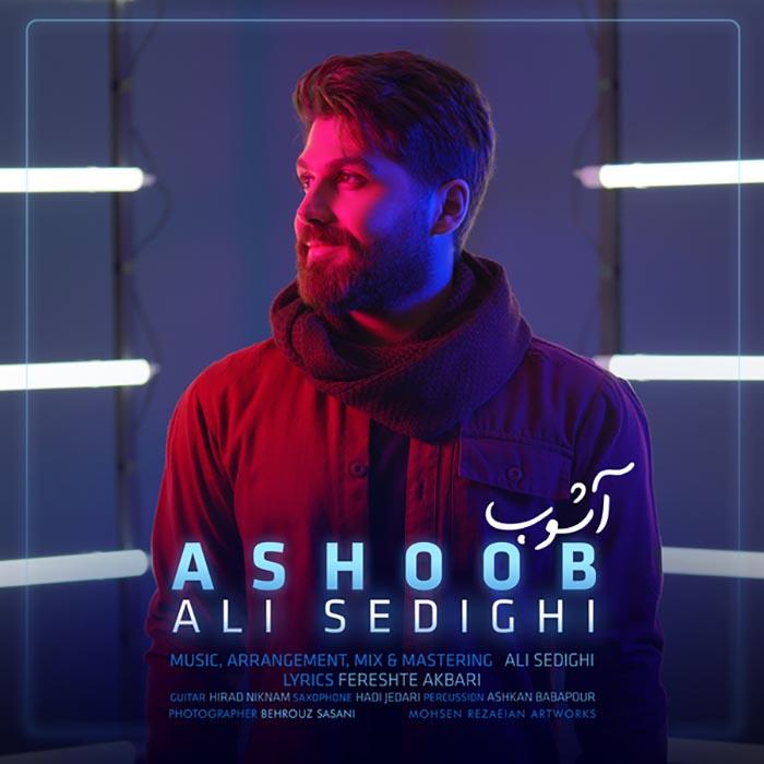آهنگ علی صدیقی آشوب دانلود کیفیت عالی MP3 + متن