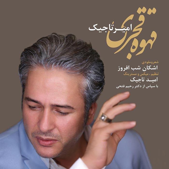 آهنگ امیر تاجیک قهوه قجری دانلود کیفیت عالی MP3 + متن