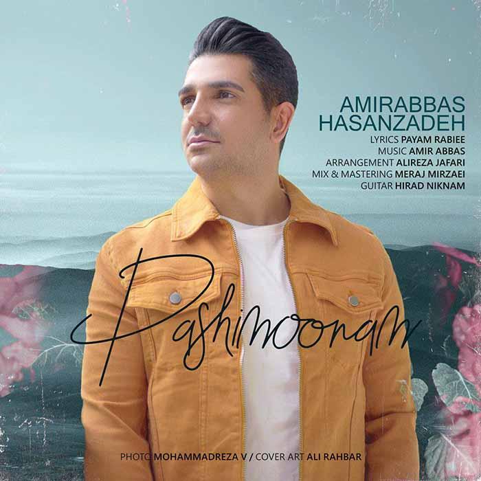 آهنگ امیرعباس حسن زاده پشیمونم دانلود کیفیت عالی MP3 + متن