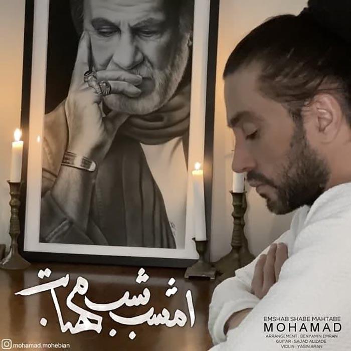 آهنگ محمد امشب شب مهتابه دانلود کیفیت عالی MP3 + متن