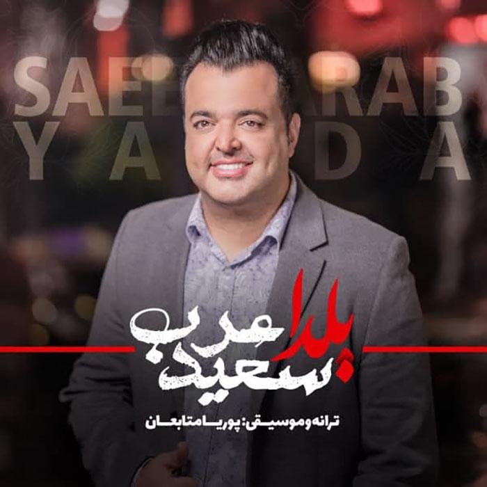 آهنگ سعید عرب یلدا دانلود کیفیت عالی MP3 + متن