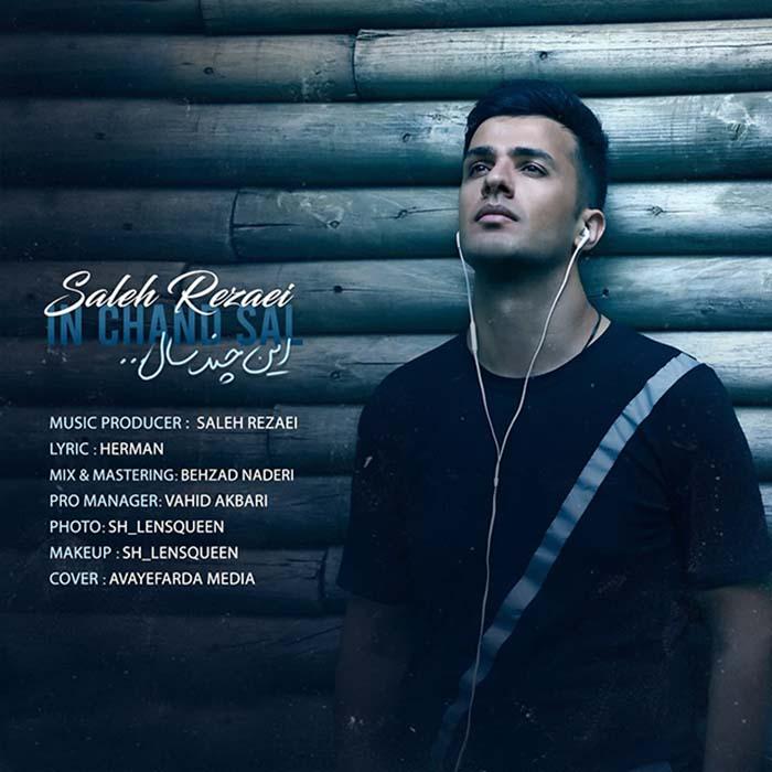 آهنگ صالح رضایی این چند سال دانلود کیفیت عالی MP3 + متن