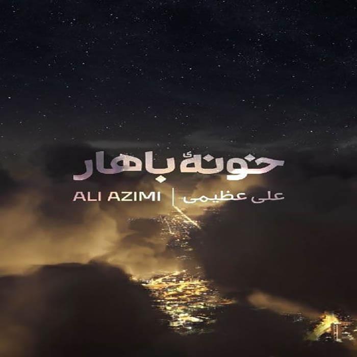 آهنگ علی عظیمی خونه ی باهار دانلود کیفیت عالی MP3 + متن