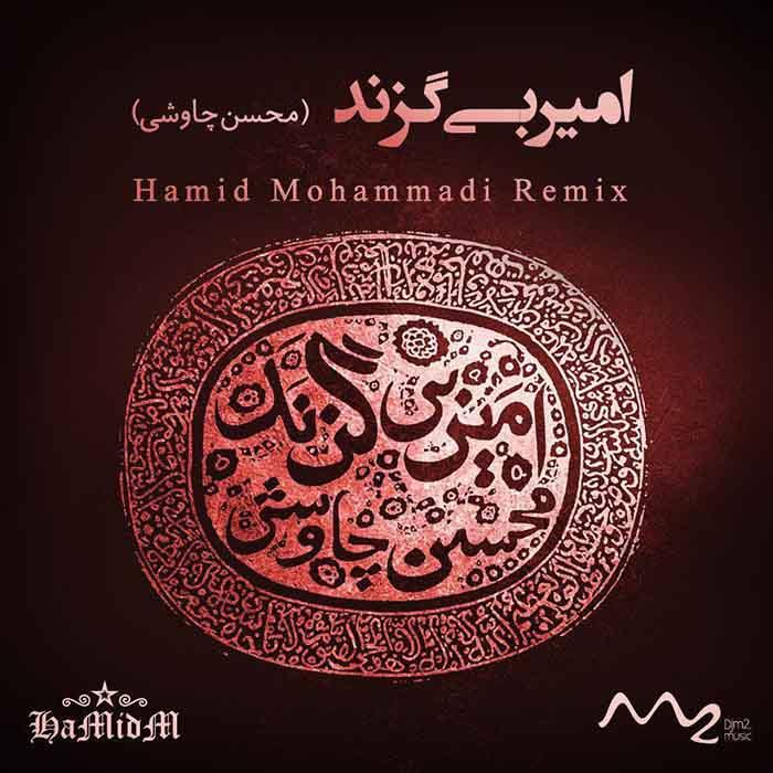 آهنگ ریمیکس محسن چاوشی امیر بی گزند دانلود کیفیت عالی MP3 + متن