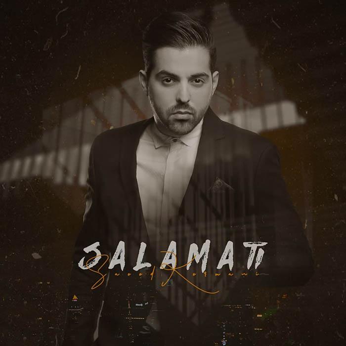 آهنگ سعید کرمانی سلامتی دانلود کیفیت عالی MP3 + متن