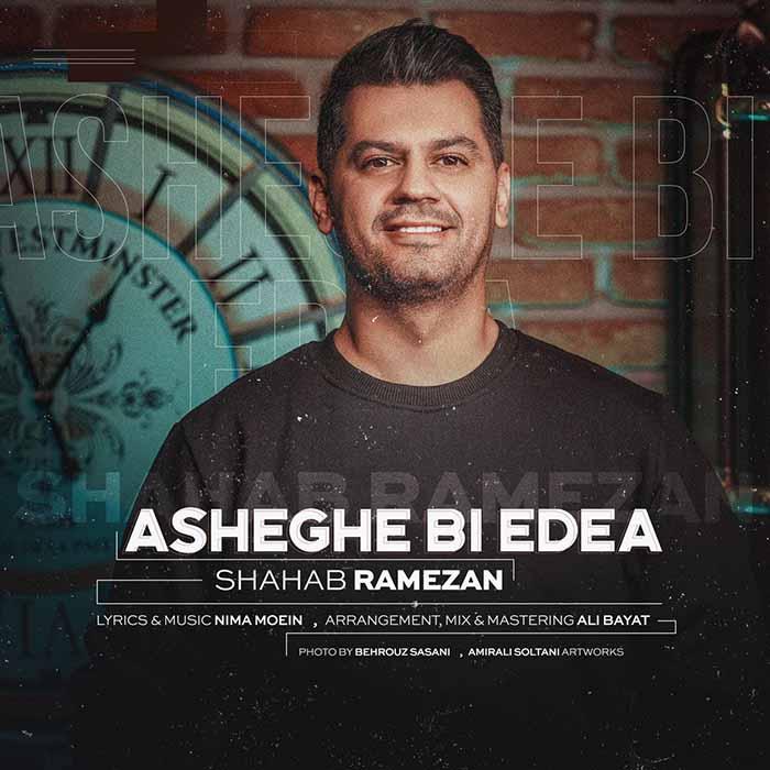 آهنگ شهاب رمضان عاشق بی ادعا دانلود کیفیت عالی MP3 + متن